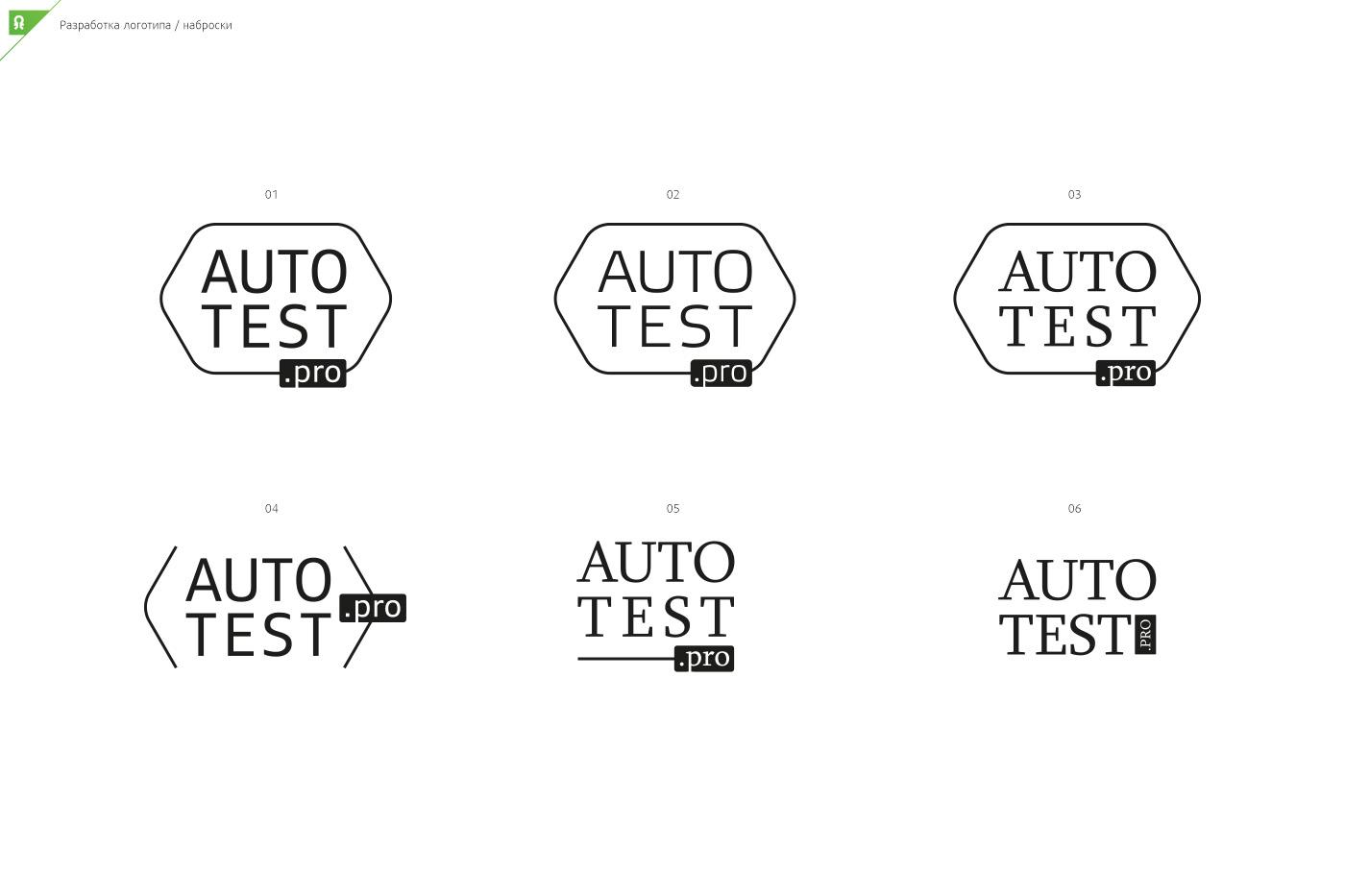 Autotest_present_01
