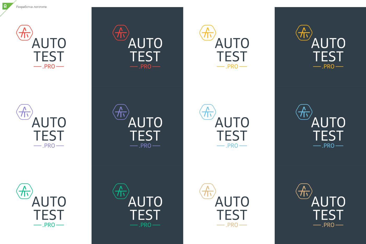 Autotest_present_03