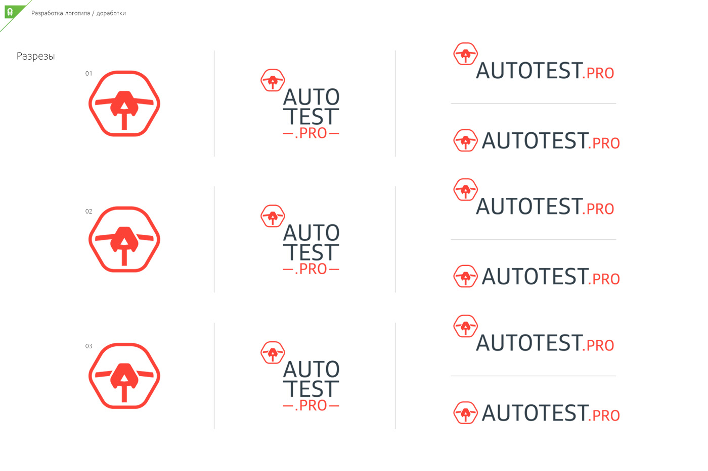 Autotest_present_07