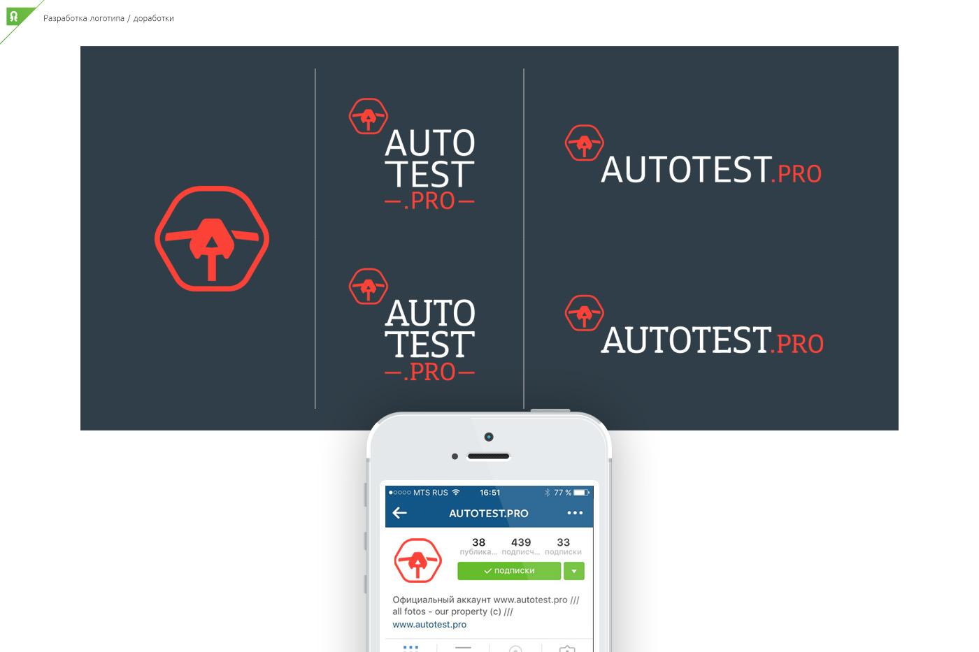 Autotest_present_10