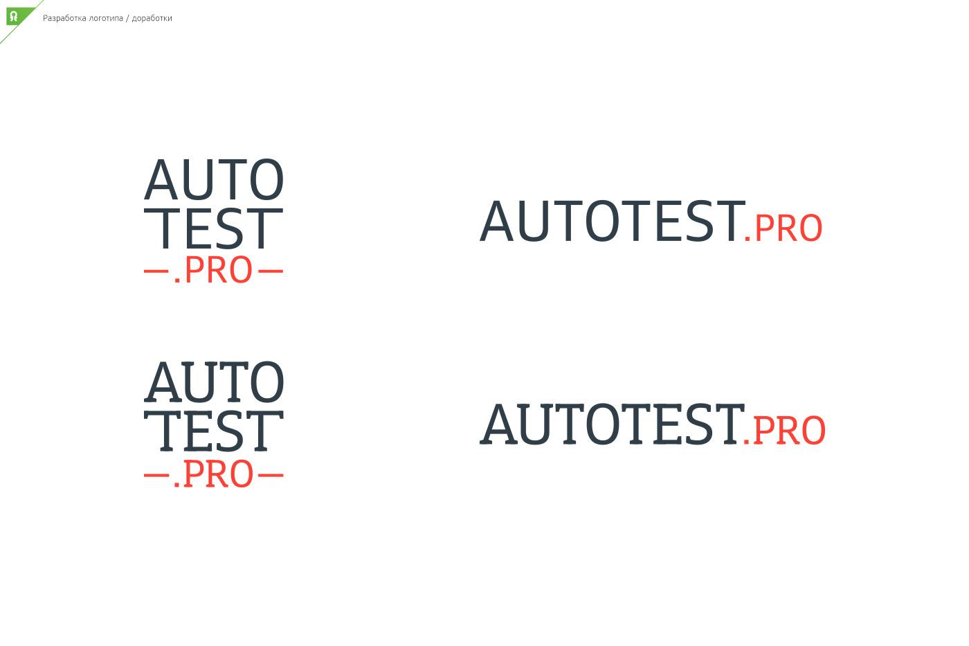 Autotest_present_12