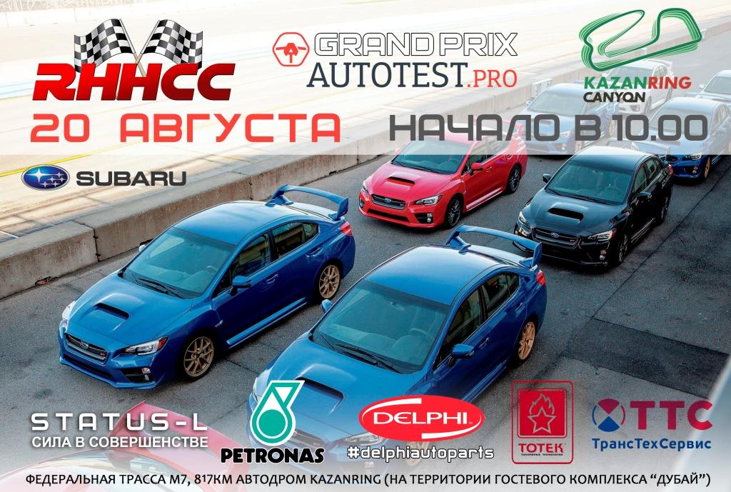 Гран При «Autotest.pro» - RHHCC, 7 этап, Казань
