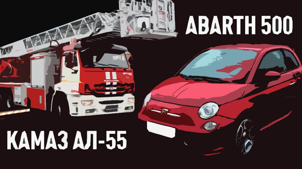 Пожар-машина Abarth 500 и пожарная машина Камаз АЛ-55