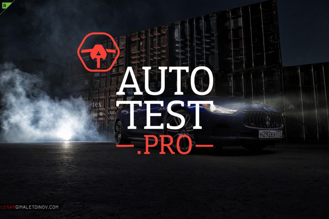 Как разрабатывался логотип проекта Autotest.pro - этапы большого пути дизайнера Александра Veles
