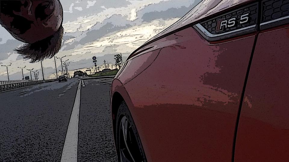 Мемный тест-драйв Audi RS 5 #1