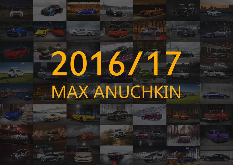 Розыгрыш календаря 2016/17 от Максима Анучкина