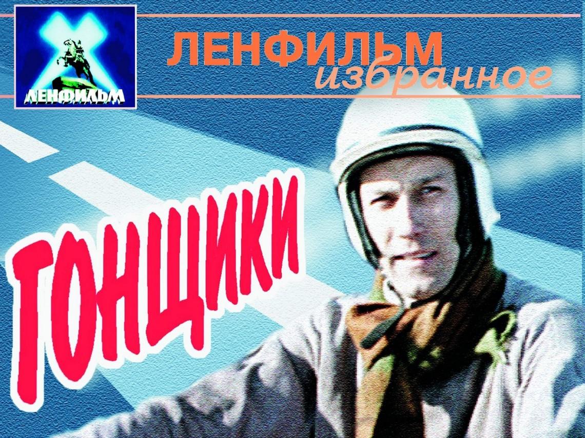 """Автокиногерой: """"Гонщики"""""""